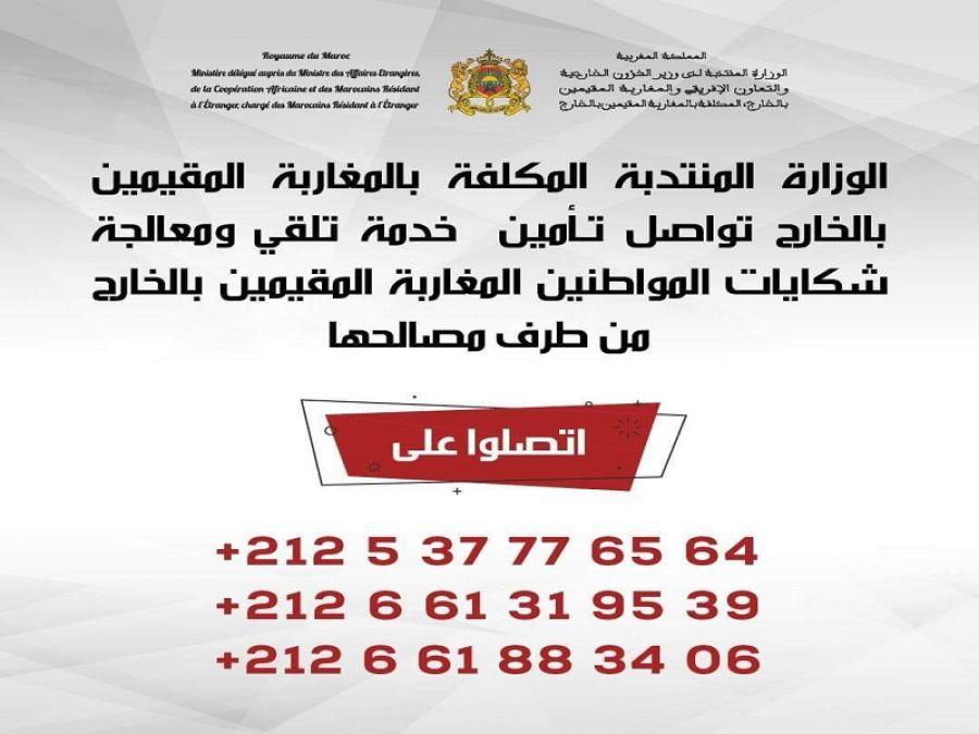الوزارة المنتدبة المكلفة بالجالية المغربية المقيمة بالخارج تجيب على تساؤلات مغاربة العالم