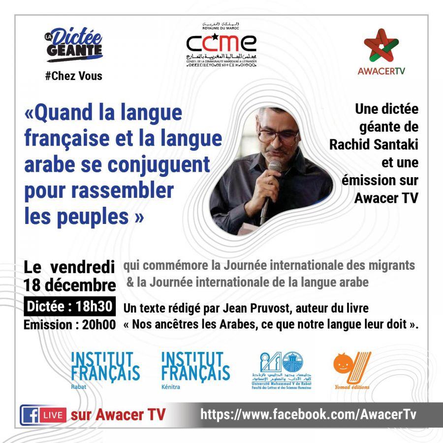 سلسلة من البرامج والنقاشات لفائدة مغاربة العالم بمناسبة اليوم العالمي للمهاجر