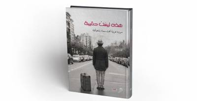 "Culture : ""This is not a suitcase""by Taha Adnan"