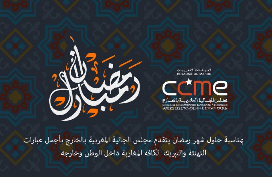 مجلس الجالية المغربية بالخارج يتمنى لكم رمضان كريم